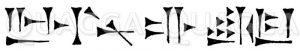 Unglück für Assyrien (in Keilschrift) Zeichnung/Illustration