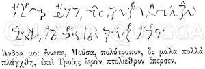 Stenographie. Griechische Tachygraphie Zeichnung/Illustration