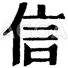 Chinesisches Schriftzeichen Zeichnung/Illustration