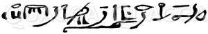 Ägyptische Zeichen Zeichnung/Illustration